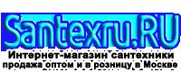 Сантехру — купить сантехнику оптом | Продажа сантехники в Москве